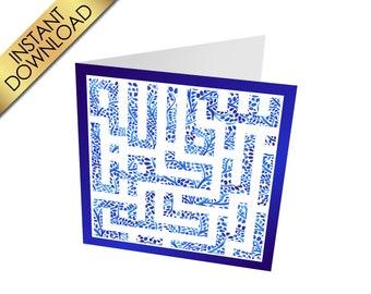 Islamic art, Islamic printable art, Printable card, calligraphy, instant download, Islamic calligraphy, islamic gift, arabic calligraphy