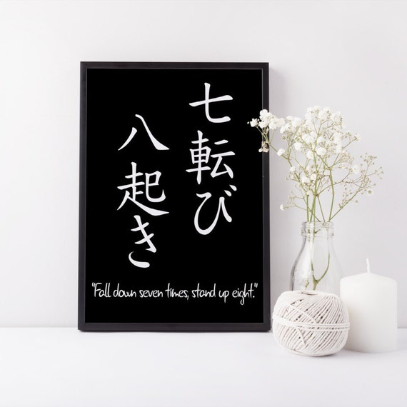 Japanese kanji wall art fall down seven times stand up like this item stopboris Image collections