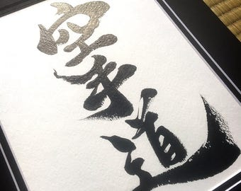 Karatedo - Japanese Calligraphy Art