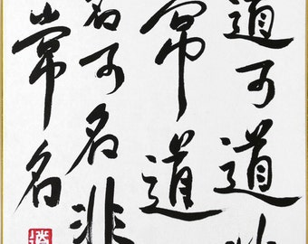 Chinese Calligraphy, Japanese Calligraphy, Tao Te Ching, Contemplative Art, Zen Art, B&W, Wall Art, Tao, Chinese Painting, Living