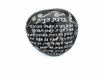 Hebrew home blessing, Home blessing, Judaica stone, Judaica art, Prayer of blessing, Painted stone, painted rock, Home Decor, israeli art