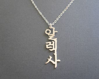 Personalized Vertical Korean Name Necklace in 4 Colors - Hangul Name Necklace - Korean Necklace - Korean Jewelry - Custom Name Gift