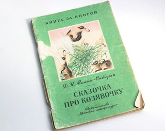 Russian vintage children's book Kids Russian fairy tales Illustrated kid's book Old kids books Green book about animal and Insects Vintage
