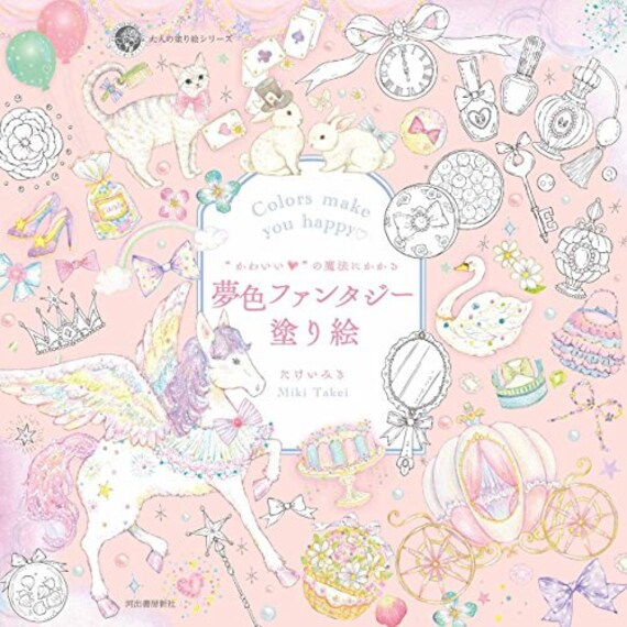 Colors make you happy colouring Book Vol.1 by Miki Takei