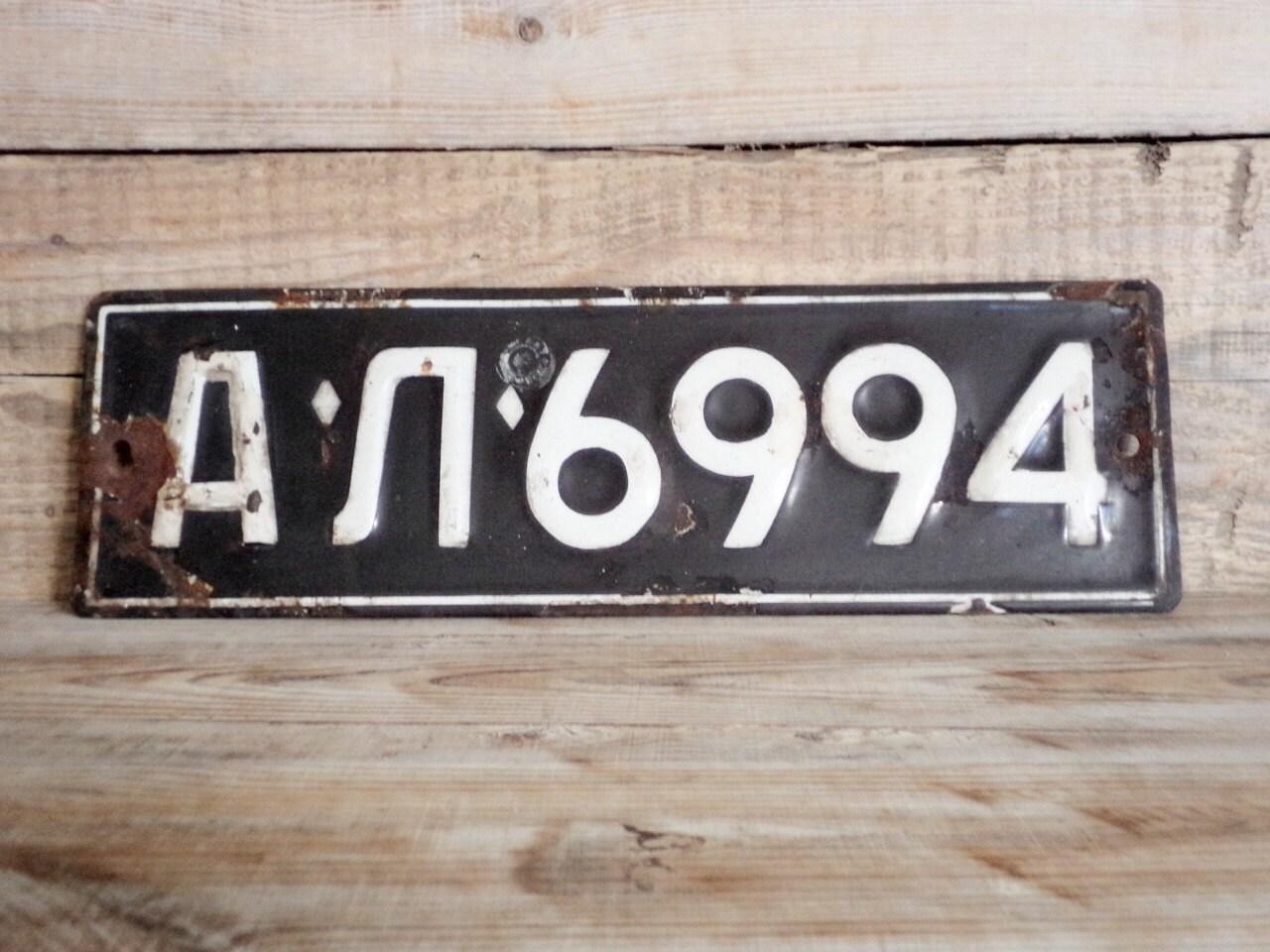 Vintage Car Registration Plate, Old Bulgarian License Plate, Old ...