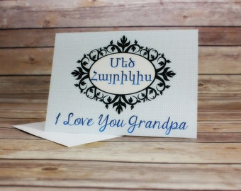 Handmade Armenian & English Father's Day Greeting Card with Envelope *FREE SHIPPING*