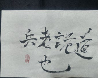 All warfare is based on deception,Chinese Calligraphy, writing,creation,painting,picture,ink,penmanship,Handmade item,word,glad,Taiwan,