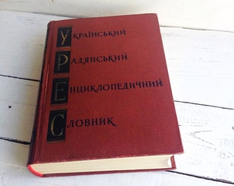 Collectable book Dictionary book Old encyclopedia Great encyclopedia USSR encyclopedia  Soviet dictionary