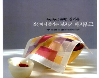 Pojagi in daily life - Bojagi Patchwork Craft Book, Korean traditional sewing quilting book, Oriental interior book