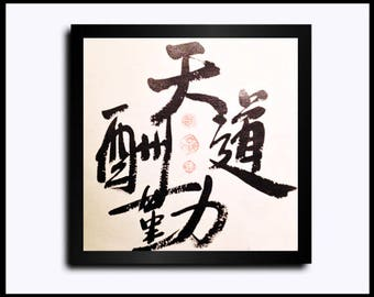 genuine contemporary Chinese calligraphy