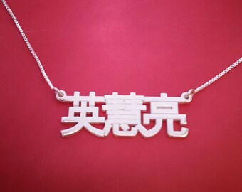 Chinese Name Necklace Mandarin Name Necklace Birthday Gift Mandarin Name Necklace