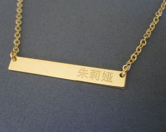 Personalized Engraved Chinese Name Bar Necklace - 4 Colors - Chinese Name Gift - Custom Name Necklace - Mandarin Name - Gift for Women