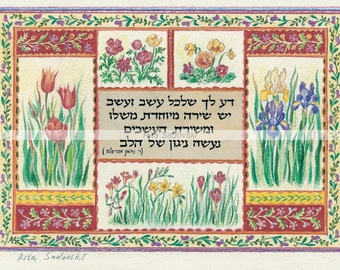 Judaica, Art, The Song of Grass, Breslev