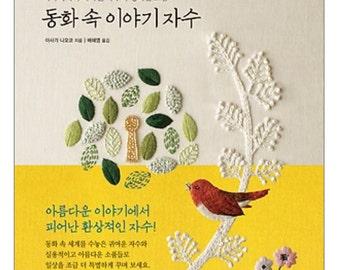 Nostalgic Embroidery -  Craft Book