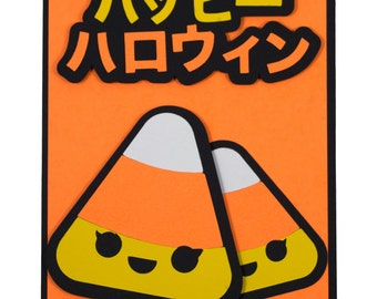 Japanese Happy Halloween Card - Kawaii Halloween Card - Cute Halloween Card - ハッピーハロウィンカード