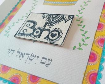 Rosh Hashanah Annual Membership Plan for Individuals, Families, and Organizations-Jewish Soul Art-Shabbat and Holidays-Select 36+ FREE Gift
