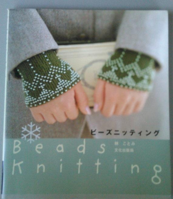 Perlen japanische stricken und häkeln Buch Perlen stricken