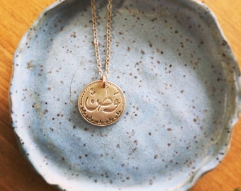 Custom Bronze or copper Necklace with Arabic words.