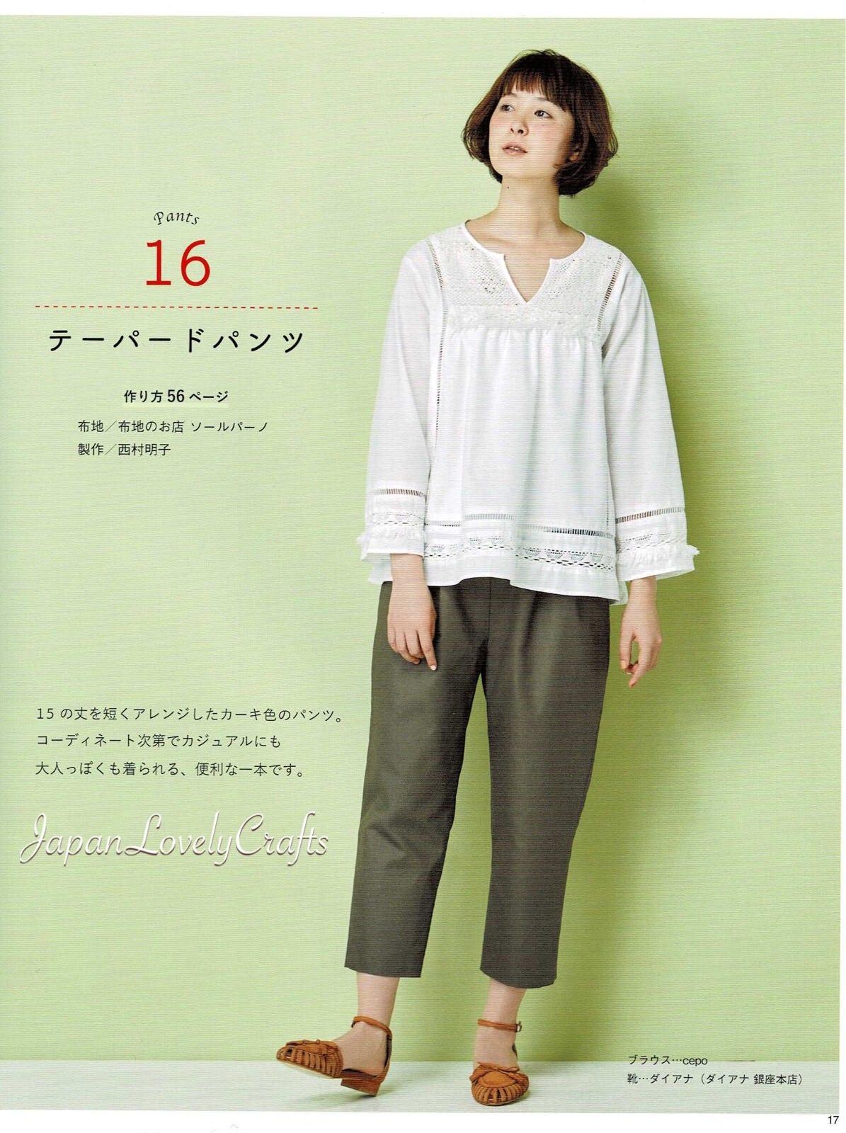 Einfach einfache Hose & Rock Muster japanischen Stil Outfit