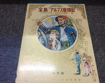 Vintage Japanese Hardcover Story Book containing Treasure Island