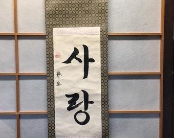 Korean Silk Brocade Scroll Calligrahy Love Word