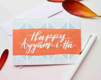 SALE - 50% OFF! Happy Ayyám-i-Há (Abstract Pattern), Baha'i Greeting Card, Baha'i Holy Day