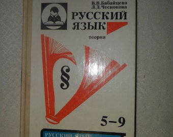 Textbook. Russian language for school Book Children's in Russian for 5-9 classes 1991 Soviet USSR