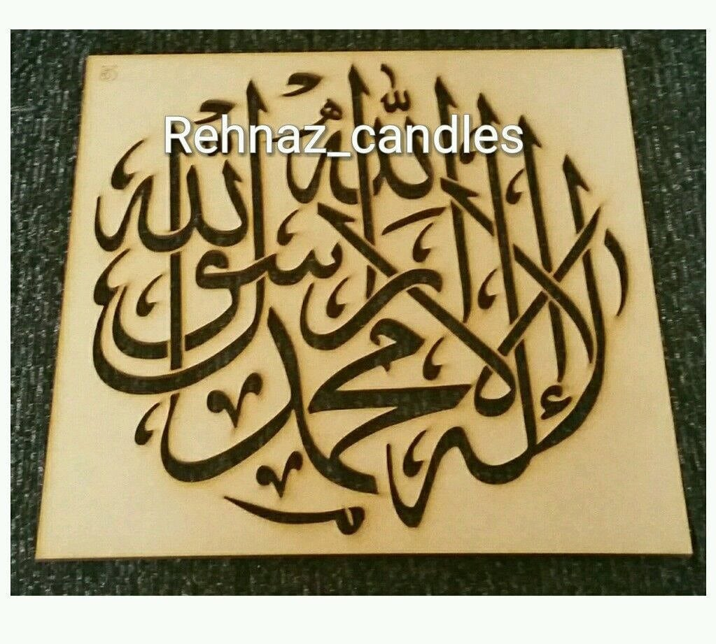 Islamic Calligraphy wooden Stencil Reusable Stencil arabic
