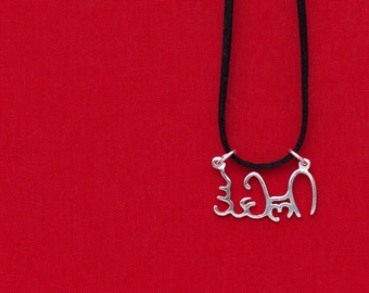 MÉMÉ COLLECTIVE BUSHWICK Sterling Silver Necklace of the word Air in Georgian