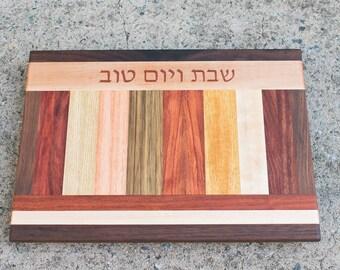 Shabbat Challah Cutting Board (#CB-81)