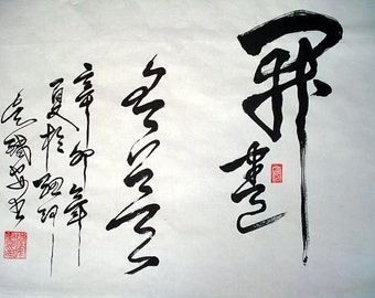 CHINESE CALLIGRAPHY--  Reading Is Always Beneficial