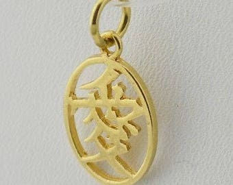 14k Yellow Gold Estate Chinese Symbol Love Pendant/Charm