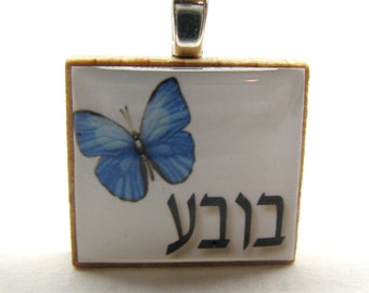 Hebrew Scrabble tile - Bubbe - Grandma or Grandmother - Hebrew letters with blue butterfly