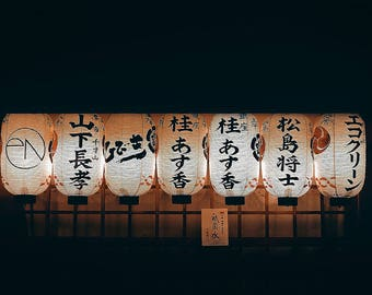"""Photographic Fine Art Print, """"Kyoto Lanterns"""", Gion area by night in Kyoto, Japan, Wall Art"""
