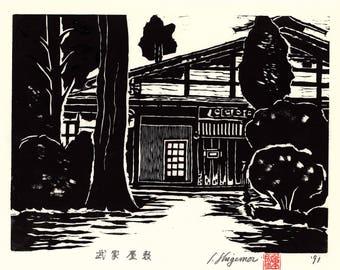 "Japanese Ukiyoe, Woodblock print. Sosaku-Hanga, ""Samurai residence"""