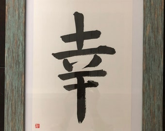 "Japanese Calligraphy Original Art  幸 ""happiness"""