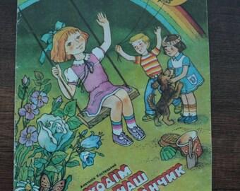 "Let's go to our playground, Anatoly Kostetsky, ""Veselka"" Kiev 1989"