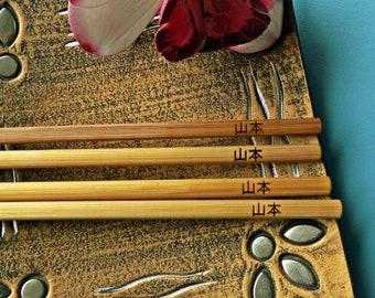 New Engraved Chopsticks, Personalized Chopsticks, Bamboo Chopstick, Double Happiness, Rustic Chopstick, Wedding Chopsticks, Min. Order 5pr