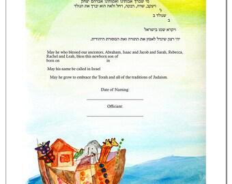 Noah's Ark Baby Naming / Brit Milah Certificate