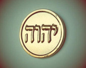 JW.org pin for Jehovah's Witnesses Jehovah Yahweh YHWH Tetragrammaton JW gift gold round