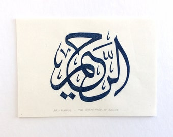 linocut - AR-RAHIM // 5x7 art print // printmaking // block print // arabic calligraphy // al rahim // names of God // blue // original art