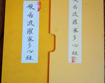 Chinese Calligraphy Original Art Handwritten/Chinese Ink /Antique/Vintage/Heart Sutra