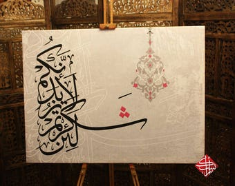 Modern Arabic Islamic calligraphy on canvas 100 cm x 75 cm