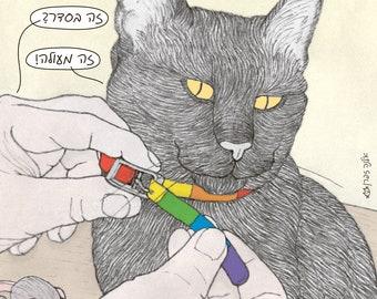 Cats magnet - pride collar in Hebrew -  featuring Rafi, the famous Israeli cat from Ha'aretz Newspaper Comics
