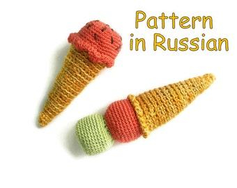 Crochet PATTERN for ice cream * Play Food * Amigurumi tutorial PDF file * crochet food * мастер-класс вязаное мороженое* вязаные сладости
