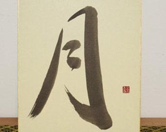 Japanese calligraphy - TSUKI (Moon)