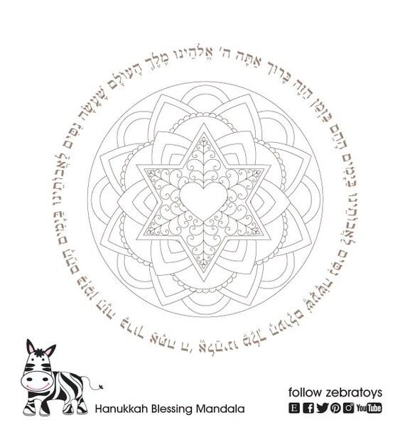 Hanukkah Jewish Star Mandala Menorah PrayerChanukkah