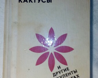 Cacti Cactuses. Book Manual in Russian 1979 Кактусы