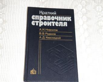 Vintage book. Soviet book for builders. The Short Builder's Handbook. Краткий справочник строителя. Book about construction. Book in Russian