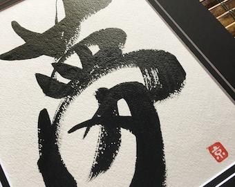 Dream - Japanese Calligraphy Kanji Art